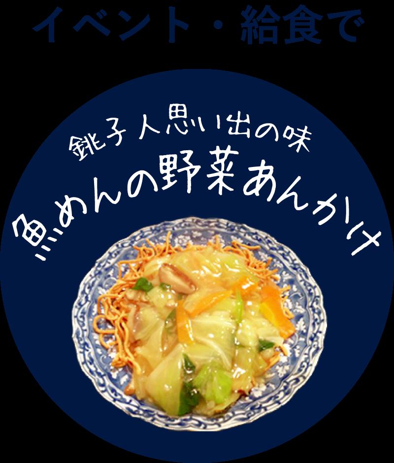【 地元イベント・給食限定メニュー 】