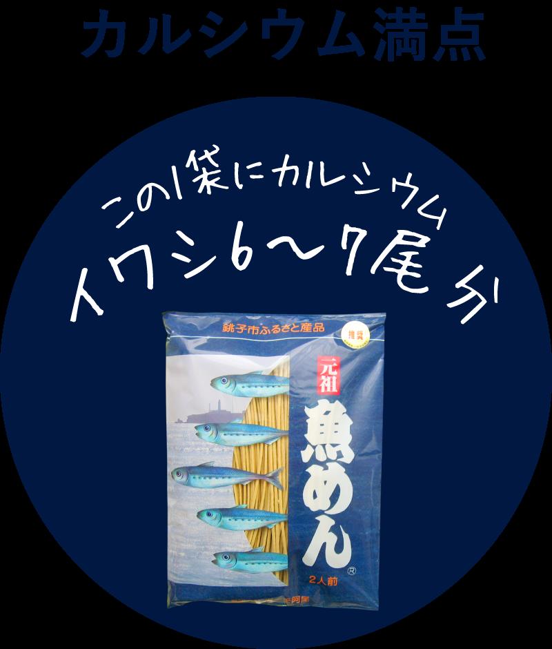 【 1袋にイワシ6~7尾分のカルシウム 】