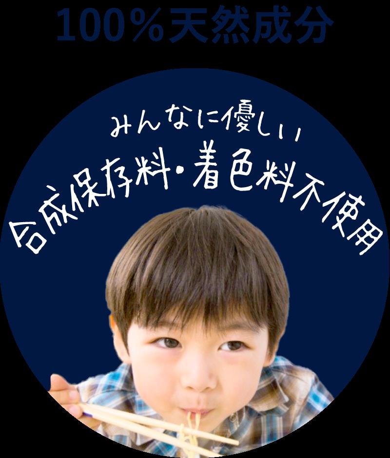 【 お子さまの食事にも安心・安全 】